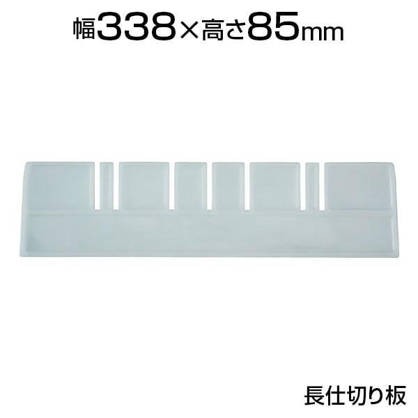 [オプション]積水 TC-1N用仕切板 大 TC-PLNN / 836-2569