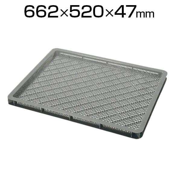 積水 L型メッシュトレー 灰 グレー L-660 / 836-2571