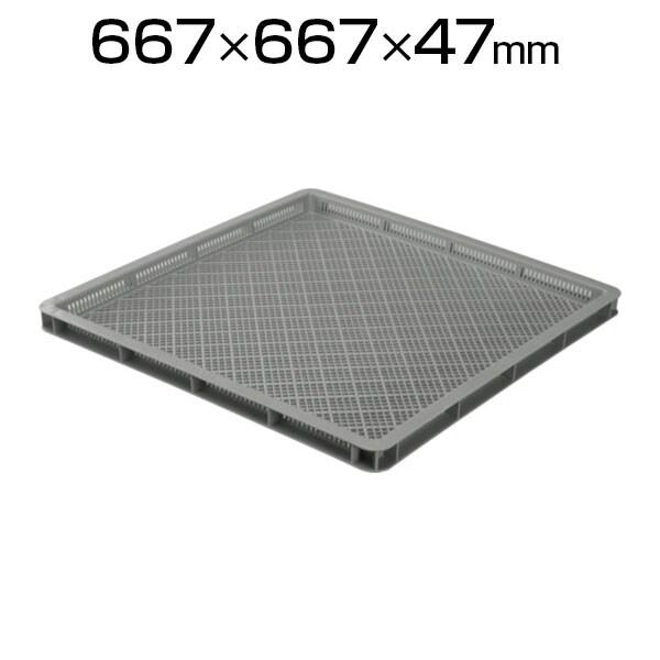 積水 L型メッシュトレー 灰 グレー L-670 / 836-2572