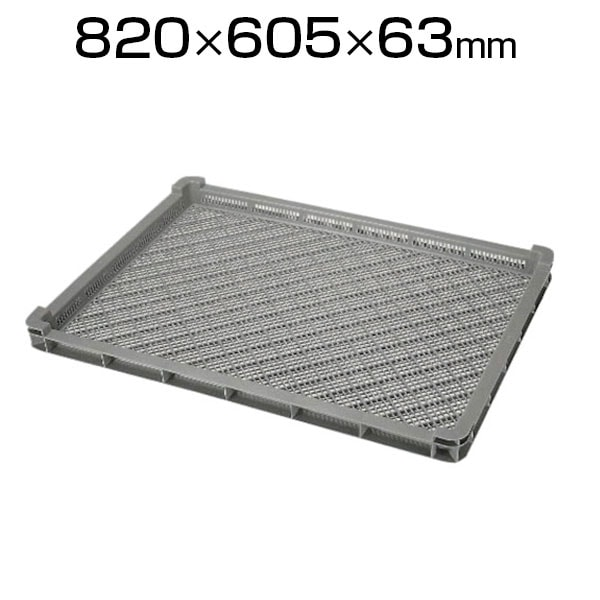 積水 L型メッシュトレー 灰 グレー L-820-2 / 836-2576