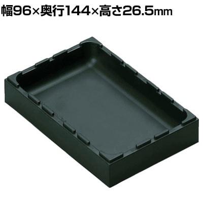 rose ボックスタイプ 整理整頓 パーツ保管 汎用 積み重ね可 黒 幅96×奥行144×高さ26.5mm AQ-0112