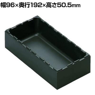 rose ボックスタイプ 整理整頓 パーツ保管 汎用 積み重ね可 黒 幅96×奥行192×高さ50.5mm AQ-0106