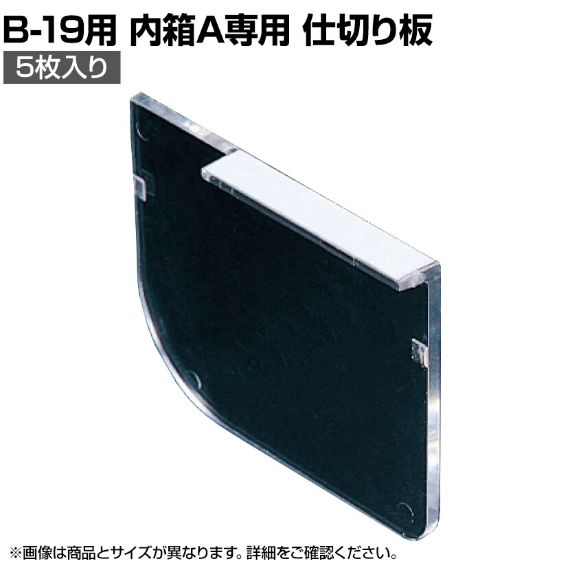HOZAN ケース 仕切板A 1パック5枚入 クリア B-321