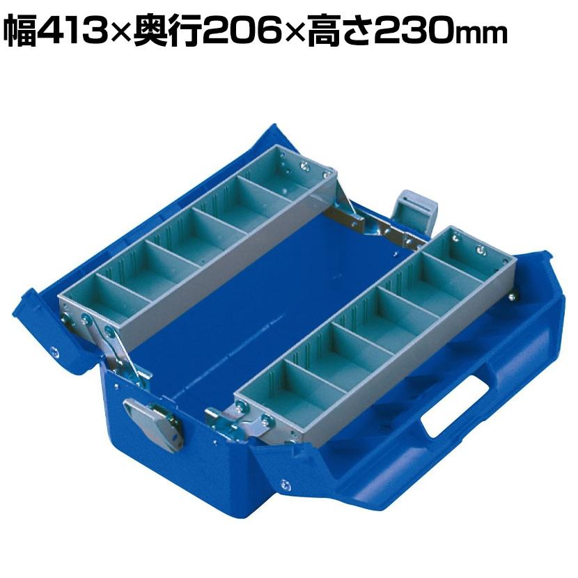 HOZAN ツールボックス ボックスマスター ABS製 耐衝撃 青 B-55-B