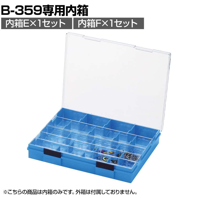 HOZAN パーツケース 小物整理 用途に応じてカスタマイズ 仕切板8枚付・9枚付×1セット B-50-EF
