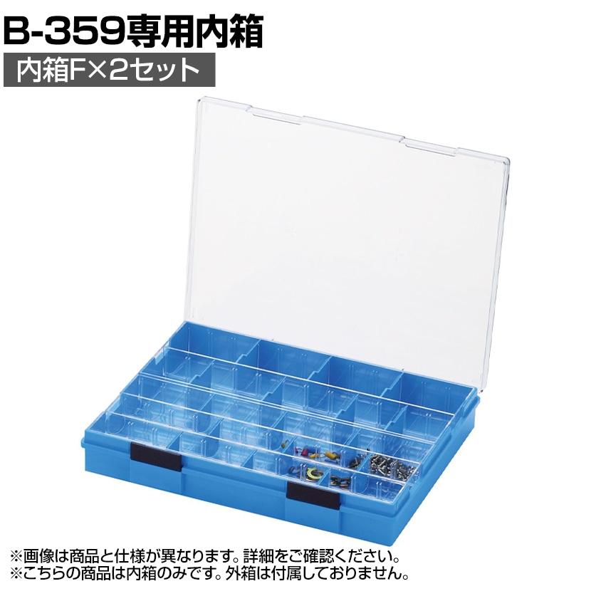 HOZAN パーツケース 小物整理 用途に応じてカスタマイズ 仕切板9枚付×2セット B-50-FF