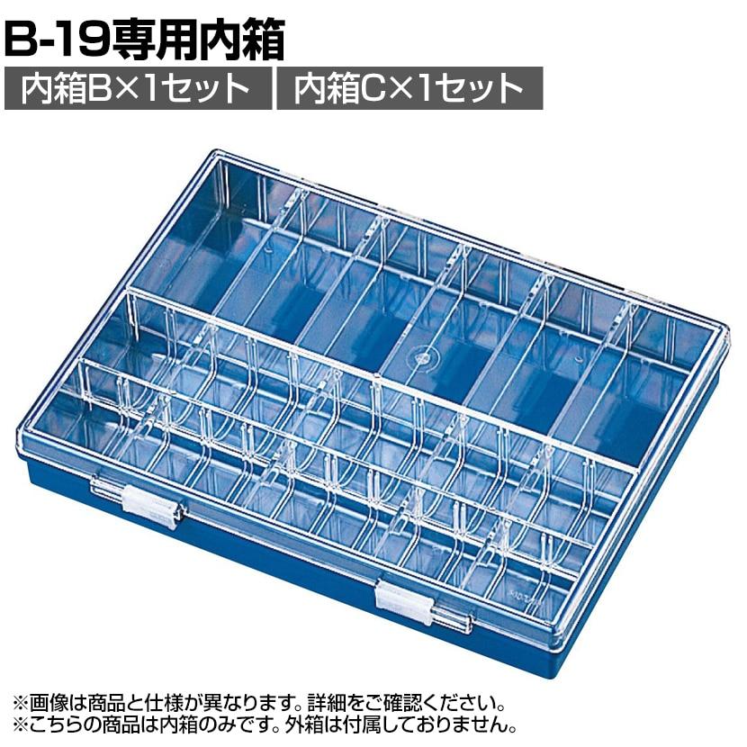 HOZAN パーツケース 小物整理 用途に応じてカスタマイズ 仕切板8枚付・9枚付×1セット B-10-BC