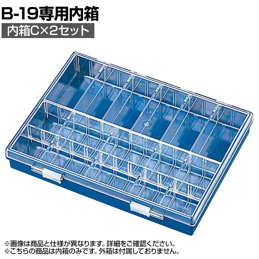 HOZAN パーツケース 小物整理 用途に応じてカスタマイズ 仕切板9枚付×2セット B-10-CC