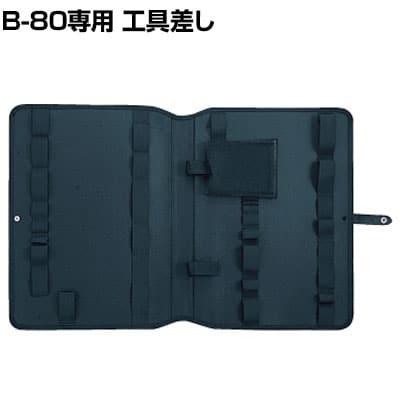 HOZAN B-80用 工具差し B-80-7