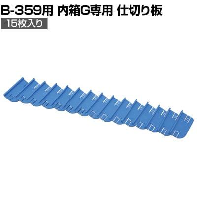 HOZAN 仕切板G 1パック15枚入 B-357