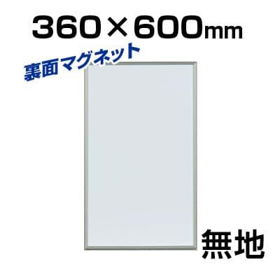 [マグネットタイプ][スチール]UM-FB637 / 書庫用ボード(無地)高さ600mm ホワイトボード 縦型