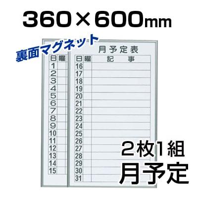 [マグネットタイプ]書庫用ボード(ホワイトボード 月予定表) 2枚1組 高さ600mm ホワイトボード 縦型