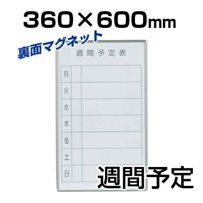 [マグネットタイプ]書庫用ボード(週間予定表)高さ600mm ホワイトボード 縦型