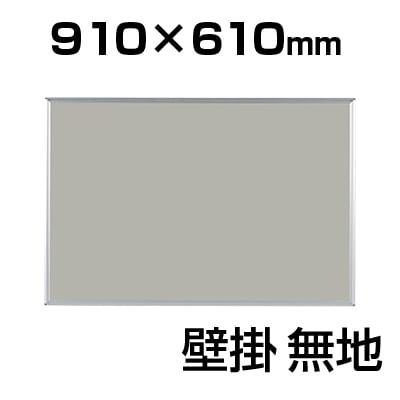 掲示板/幅910×高さ610mm