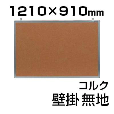 コルク掲示板/幅1210×高さ910mm/UM-KBC34