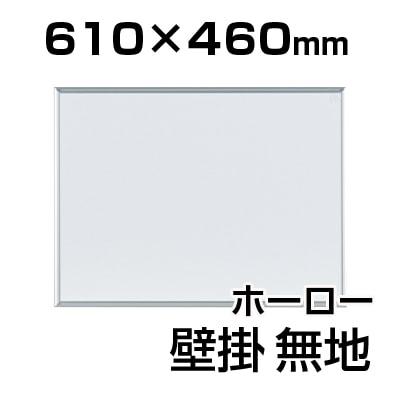 【国産】【ホーロー】ホワイトボード 壁掛け 無地/610×460mm