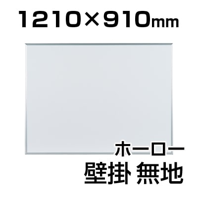 【国産】【ホーロー】ホワイトボード 壁掛け 無地/1210×910mm