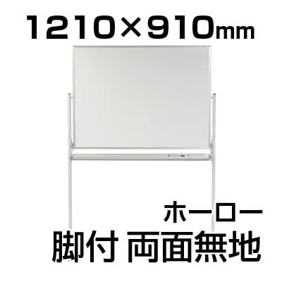 【11月下旬入荷予定】【国産】【ホーロー】ホワイトボード 脚付き 両面 無地/1210×910mm