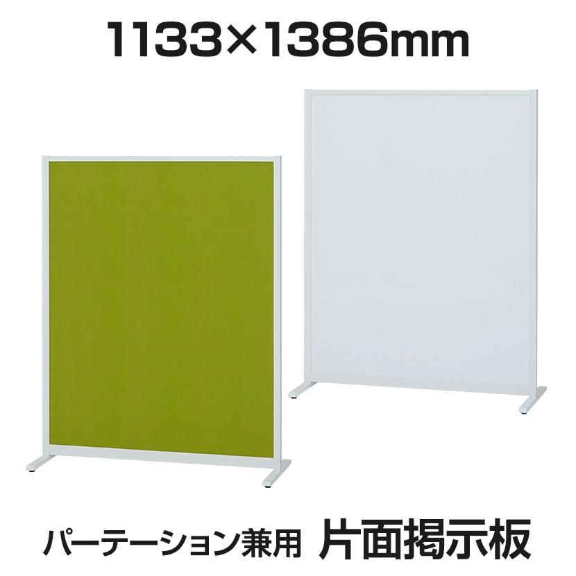 プラス パーテーションホワイトボード 1133×1386mm 片面掲示板 アジャスタータイプ 幅1207×奥行490×高さ1500mm