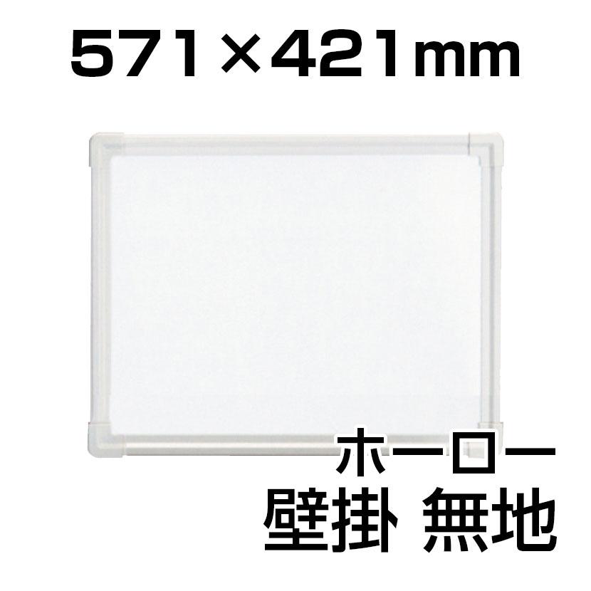 プラス ホワイトボード LB2 壁掛け ニッケルホーロー製 無地 600×450mm LB2-130SHW