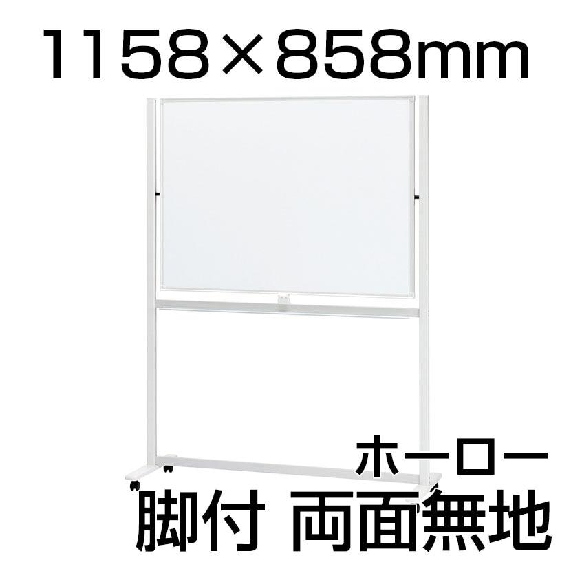 プラス ホワイトボードLB2 1158×858mm 無地 両面脚付き ニッケルホーロー製 幅1346×奥行594×高さ1800mm