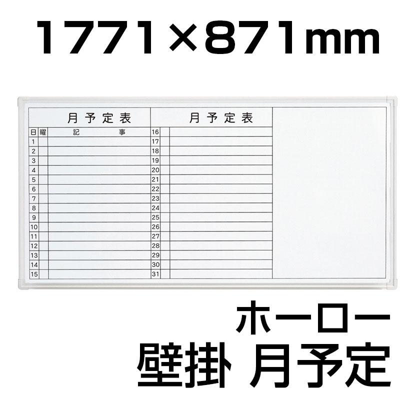 プラス ホワイトボード LB2 壁掛け ニッケルホーロー製 月予定 1800×900 VI-LB2-360SHWT