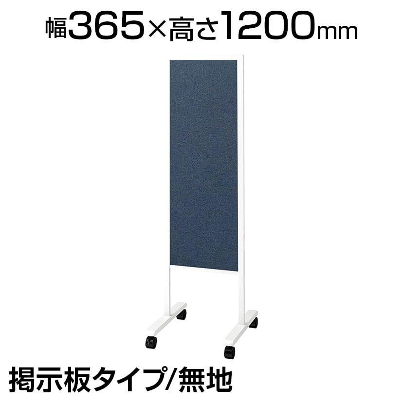 プラス 案内板 片面掲示板タイプ/片面ホワイトボード(無地) マグネット対応 300×888mm 幅365×高さ1200mm PWG-0312BSK
