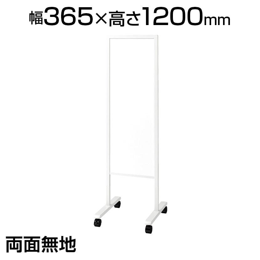 プラス 案内板 両面ホワイトボードタイプ 両面ホワイトボード(無地) マグネット対応 300×888mm 幅365×高さ1200mm PWG-0312DSK