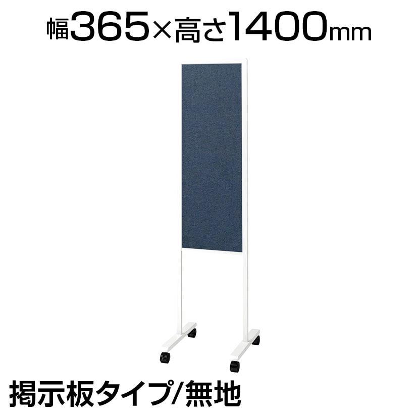 プラス 案内板 片面掲示板タイプ/片面ホワイトボード(無地) マグネット対応 300×888mm 幅365×高さ1400mm PWG-0314BSK