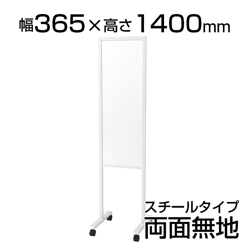 案内板 幅365×高さ1400mm PWG-0314DSK