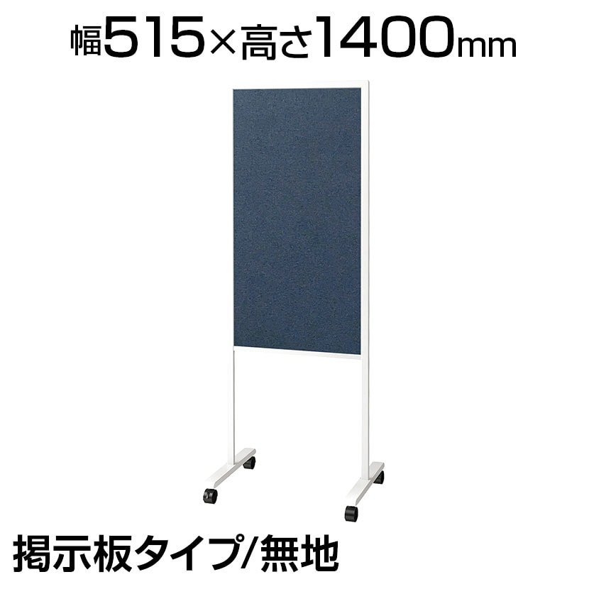 プラス 案内板 片面掲示板タイプ/片面ホワイトボード(無地) マグネット対応 450×888mm 幅515×高さ1400mm PWG-0514BSK