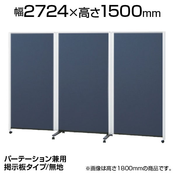 プラス パーテーションホワイトボード 連結タイプ(3連) 片面掲示板タイプ/片面ホワイトボード(無地) マグネット・ピン対応 2456(3面合計)×1353mm 幅2724×高さ1500mm PWJ-2715BSK