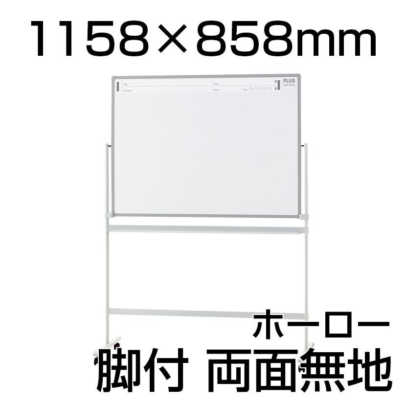 プラス ホワイトボード スマホ対応 PASHABO(パシャボ) 1158×858mm 両面脚付き ホーロー製 幅1306×奥行562×高さ1808mm