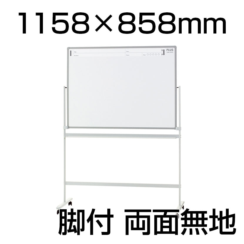 プラス ホワイトボード スマホ対応 PASHABO(パシャボ) 1158×858mm 両面脚付き スチール製 幅1306×奥行562×高さ1808mm