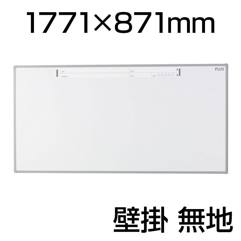 プラス ホワイトボード スマホ対応 PASHABO(パシャボ) 1771×871mm 壁掛け スチール製 幅1800×奥行20×高さ900mm