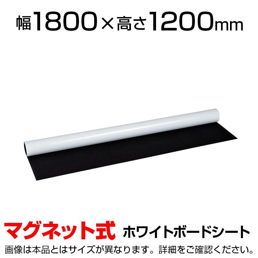 薄型軽量ホワイトボードシート 大判 幅1800×高さ1200mm マグネット対応 トレイ・マーカー(黒・赤)・イレーザー VNM-1812