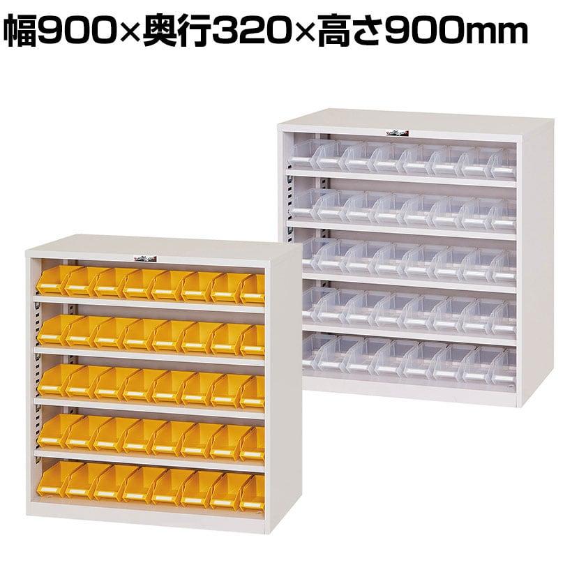 山金工業 コンテナボックスケース パーツボックス付属 CB900 幅900×奥行320×高さ900mm