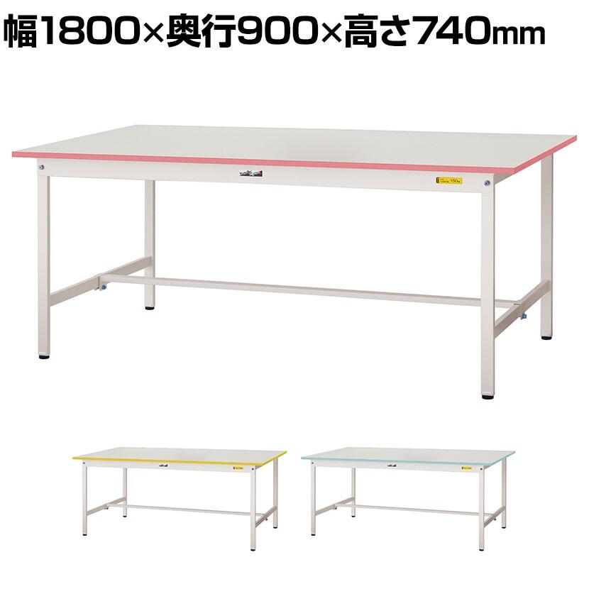 山金工業 色彩(irodori) テーブル CSUP-1890 幅1800×奥行900×高さ740mm