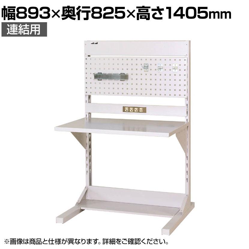 山金工業 【追加/増設用】 ラインテーブル 間口900サイズ 片面・連結 HRK-0913R-PC 幅893×奥行825×高さ1405mm 付属品セット パールピンク