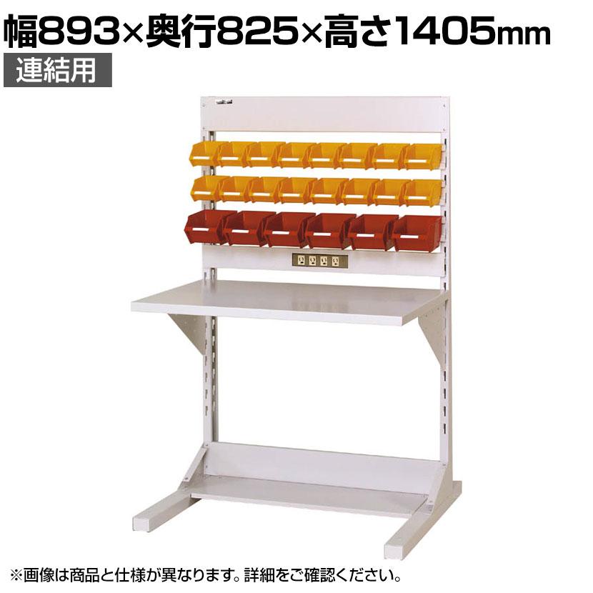 山金工業 【追加/増設用】 ラインテーブル 間口900サイズ 片面・連結 HRK-0913R-YC 幅893×奥行825×高さ1405mm 付属品セット パールピンク