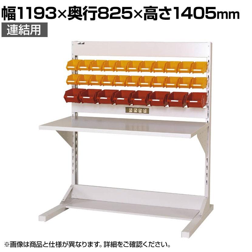 山金工業 【追加/増設用】 ラインテーブル 間口1200サイズ 片面・連結 HRK-1213R-YC 幅1193×奥行825×高さ1405mm 付属品セット パールピンク