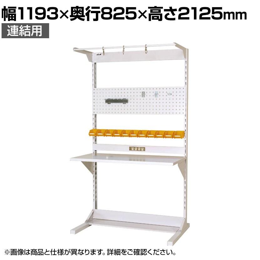 山金工業 【追加/増設用】 ラインテーブル 間口1200サイズ 片面・連結 HRK-1221R-FPYC 幅1193×奥行825×高さ2125mm 付属品セット パールピンク