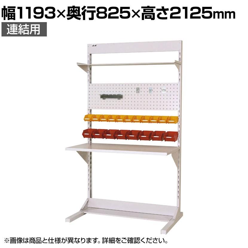 山金工業 【追加/増設用】 ラインテーブル 間口1200サイズ 片面・連結 HRK-1221R-TPY 幅1193×奥行825×高さ2125mm 付属品セット パールピンク