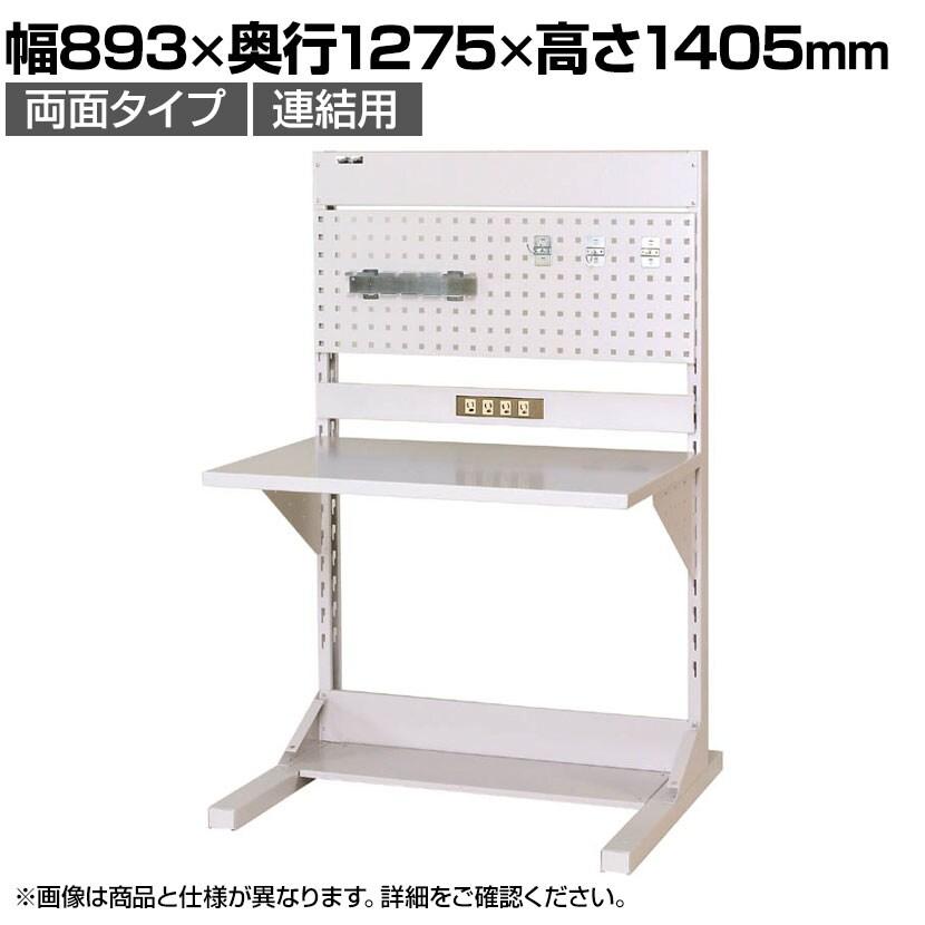 山金工業 【追加/増設用】 ラインテーブル 間口900サイズ 両面・連結 HRR-0913R-PC 幅893×奥行1275×高さ1405mm 付属品セット パールピンク