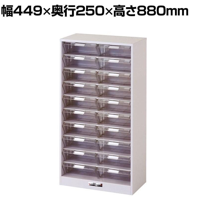 山金工業 パーツキャビネット 部品ケース付属 PK-210L 幅449×奥行250×高さ880mm 部品ケース:大×20個