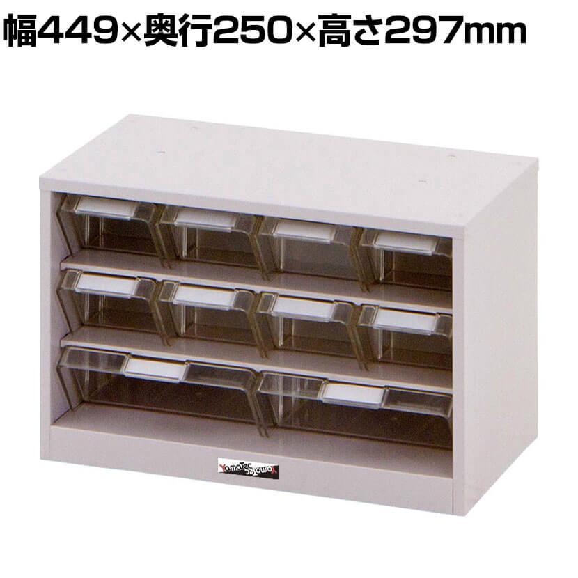 山金工業 パーツキャビネット 部品ケース付属 PK-403CN 幅449×奥行250×高さ297mm 部品ケース:小×8個/大2個