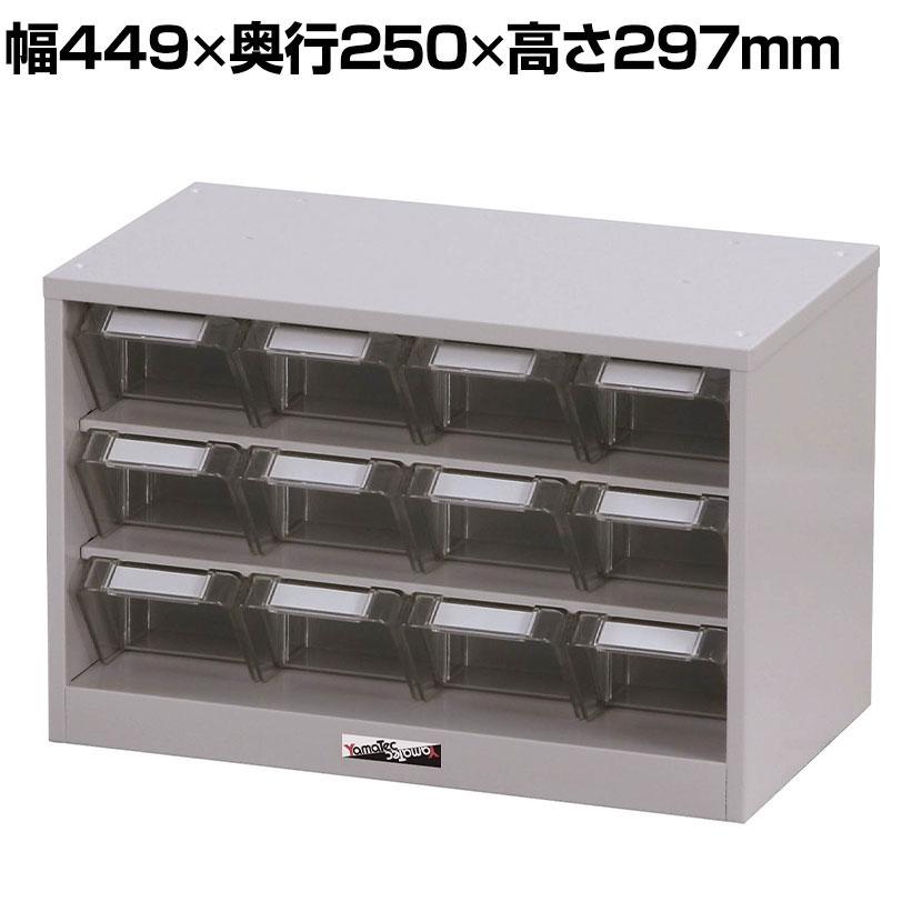 山金工業 パーツキャビネット 部品ケース付属 PK-403N 幅449×奥行250×高さ297mm 部品ケース:小×12個