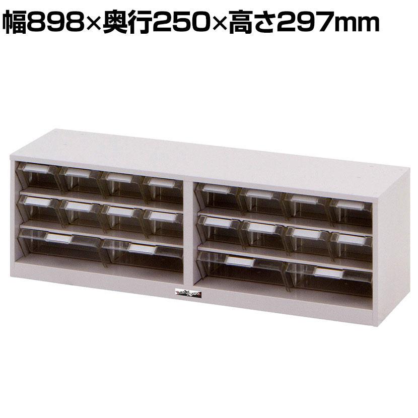 山金工業 パーツキャビネット 部品ケース付属 PK-803CN 幅898×奥行250×高さ297mm 部品ケース:小×16個/大4個