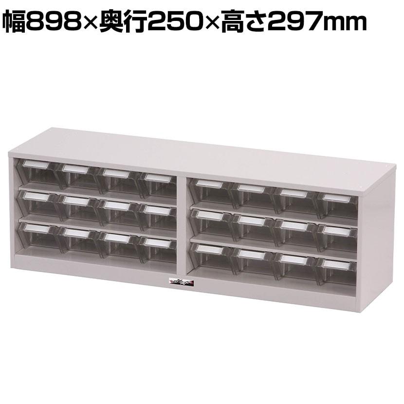 山金工業 パーツキャビネット 部品ケース付属 PK-803N 幅898×奥行250×高さ297mm 部品ケース:小×24個