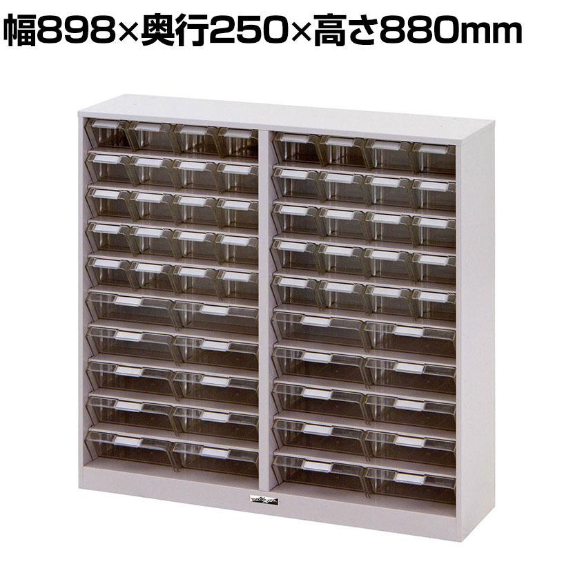 山金工業 パーツキャビネット 部品ケース付属 PK-810CN 幅898×奥行250×高さ880mm 部品ケース:小×40個/大20個